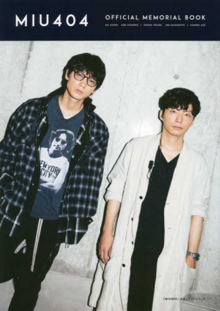 Link to an enlarged image of 「MIU404」公式メモリアルブック (TVガイドMOOK)