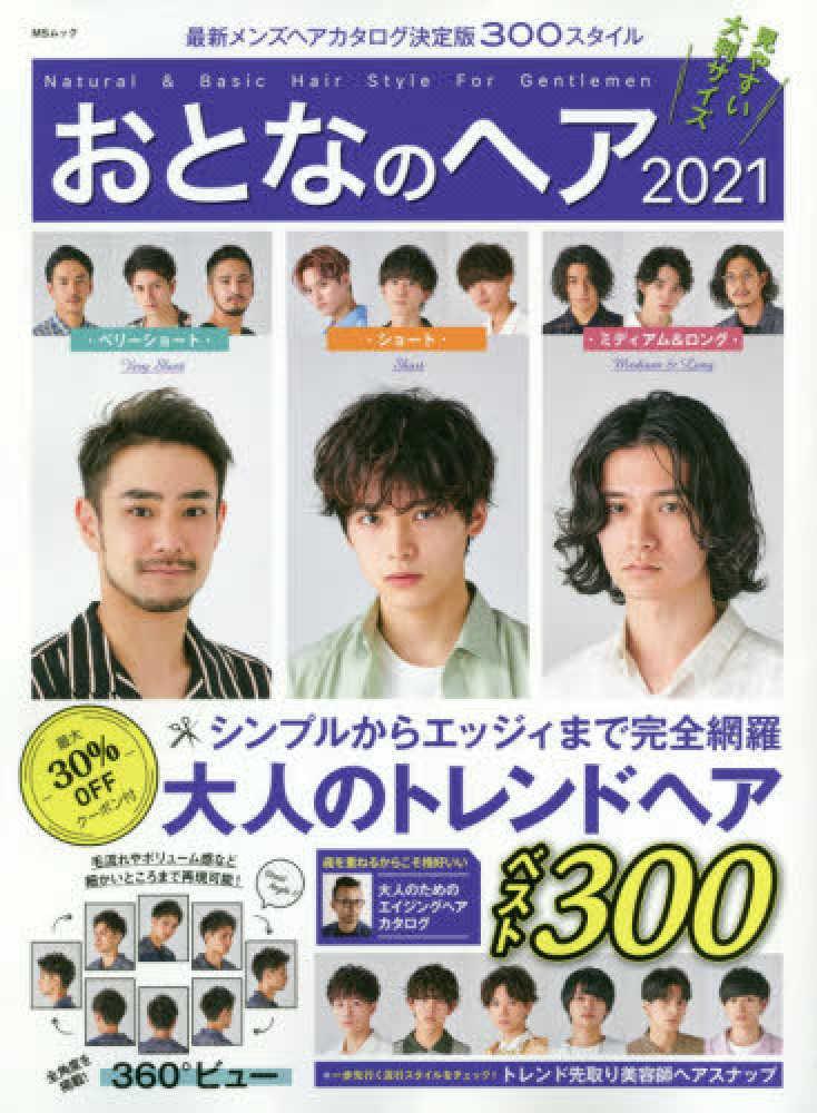 Link to an enlarged image of おとなのヘア<2021>最新メンズヘアカタログ決定版300スタイル (MSムック)