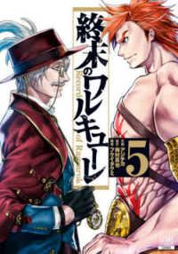 Link to an enlarged image of 終末のワルキュ−レ<5>(ゼノンコミックス)