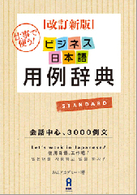 Link to an enlarged image of ビジネス日本語用例辞典(改訂新版)-仕事で使う!