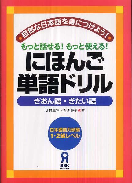 Link to an enlarged image of にほんご単語ドリルぎおん語・ぎたい語-もっと話せる!もっと使える!