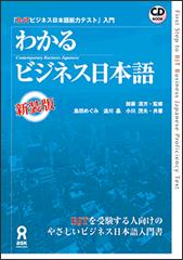 Link to an enlarged image of わかるビジネス日本語(新装版)-「BJTビジネス日本語能力テスト」入門