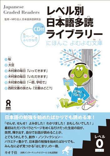Link to an enlarged image of レベル別日本語多読ライブラリ−<レベル0 vol.1>(にほんごよむよむ文庫)