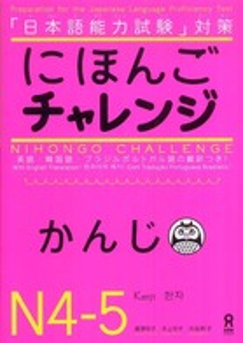 Link to an enlarged image of にほんごチャレンジかんじN4−5-「日本語能力試験」対策