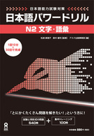 Link to an enlarged image of 日本語パワ−ドリルN2文字・語彙-日本語能力試験対策