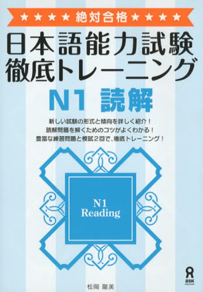 Link to an enlarged image of 日本語能力試験徹底トレ−ニングN1読解-絶対合格