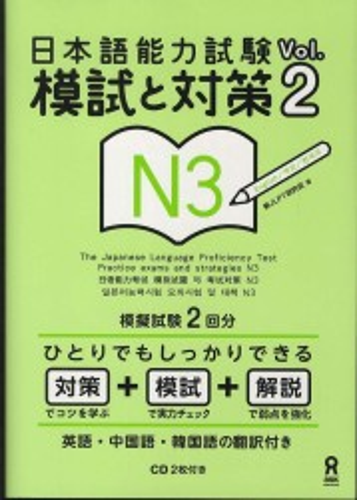 Japanese Learning Textbooks (N3 - N5) - Books Kinokuniya