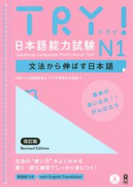 Link to an enlarged image of TRY!日本語能力試験N1(改訂版)-文法から伸ばす日本語