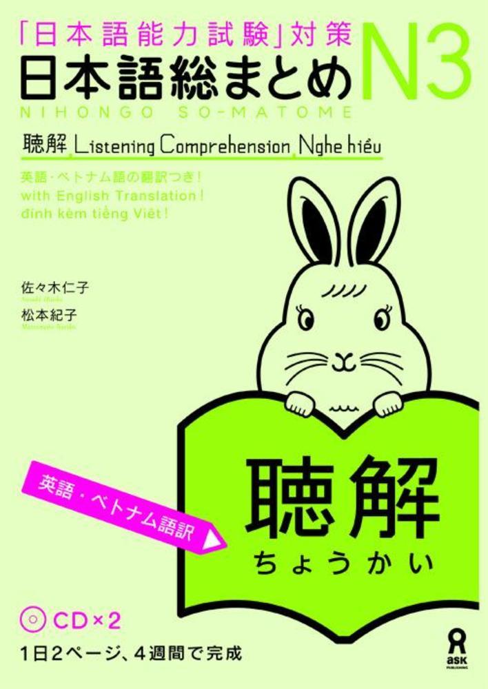 Link to an enlarged image of 日本語総まとめN3聴解[英語・ベトナム語訳]-「日本語能力試験」対策
