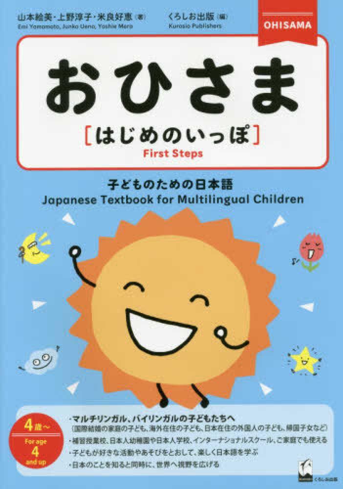 Link to an enlarged image of おひさま[はじめのいっぽ]-子どものための日本語