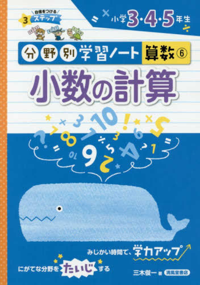 Books Kinokuniya 小数の計算小学345年生 分野別