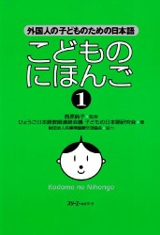 Link to an enlarged image of こどものにほんご<1>-外国人の子どものための日本語