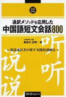 Link to an enlarged image of 通訳メソッドを応用した中国語短文会話800