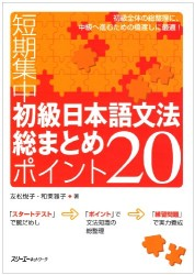 Link to an enlarged image of 初級日本語文法総まとめポイント20-短期集中
