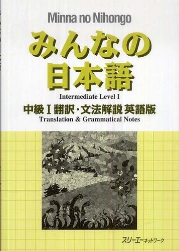 Minna no Nihongo Intermediate English Version 1