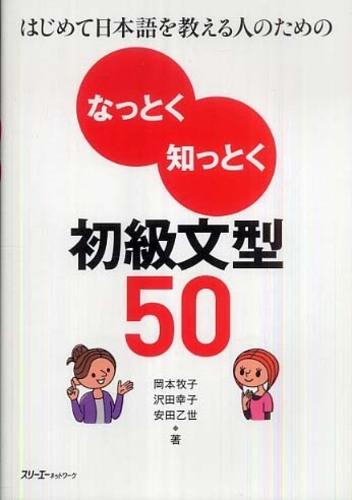 Link to an enlarged image of はじめて日本語を教える人のためのなっとく知っとく初級文型50