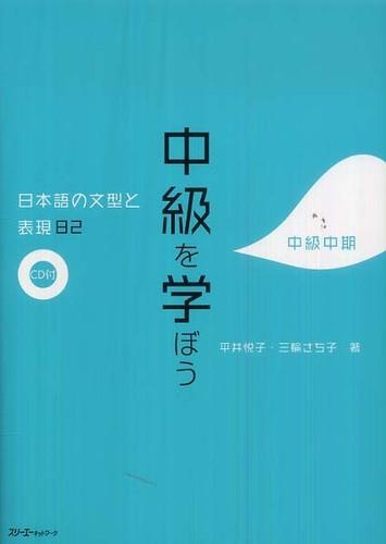 Link to an enlarged image of 中級を学ぼう<中級中期>-日本語の文型と表現82