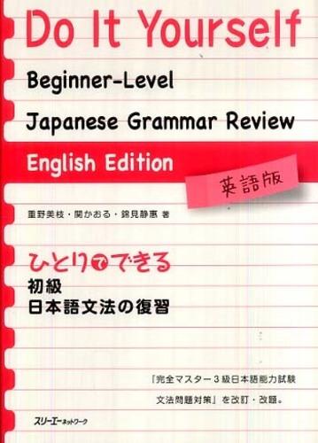 Do-It-Yourself Beginner Level Japanese Grammar Review