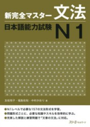 Link to an enlarged image of 新完全マスタ−文法日本語能力試験N1
