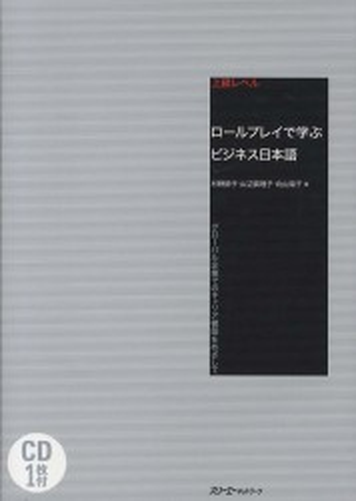Link to an enlarged image of ロ−ルプレイで学ぶビジネス日本語-グロ−バル企業でのキャリア構築をめざして