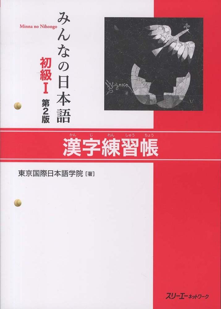 Kanji Workbook 9784883196029