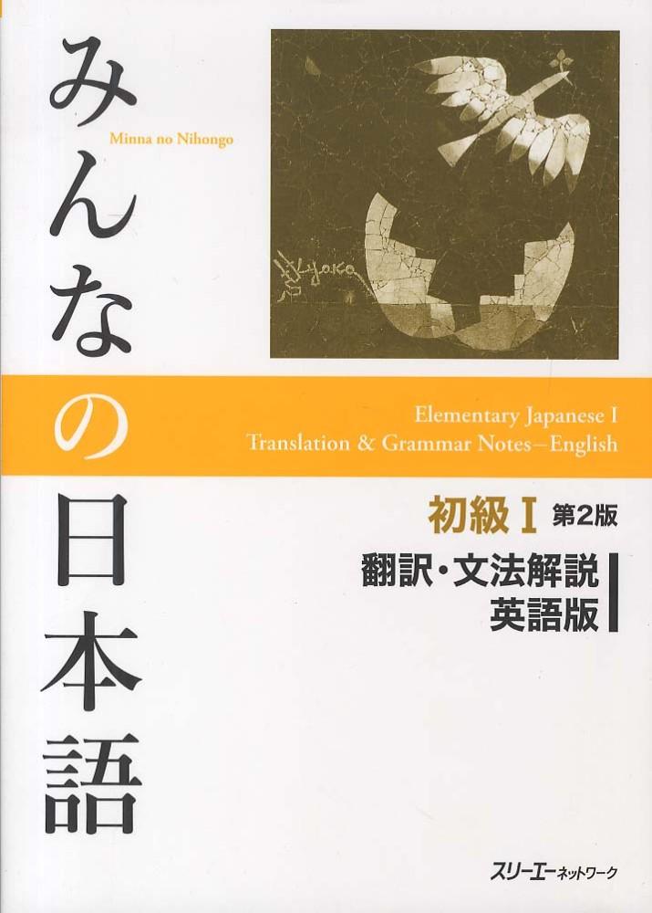 Supplementary Translation & Grammar Notes 9784883196043