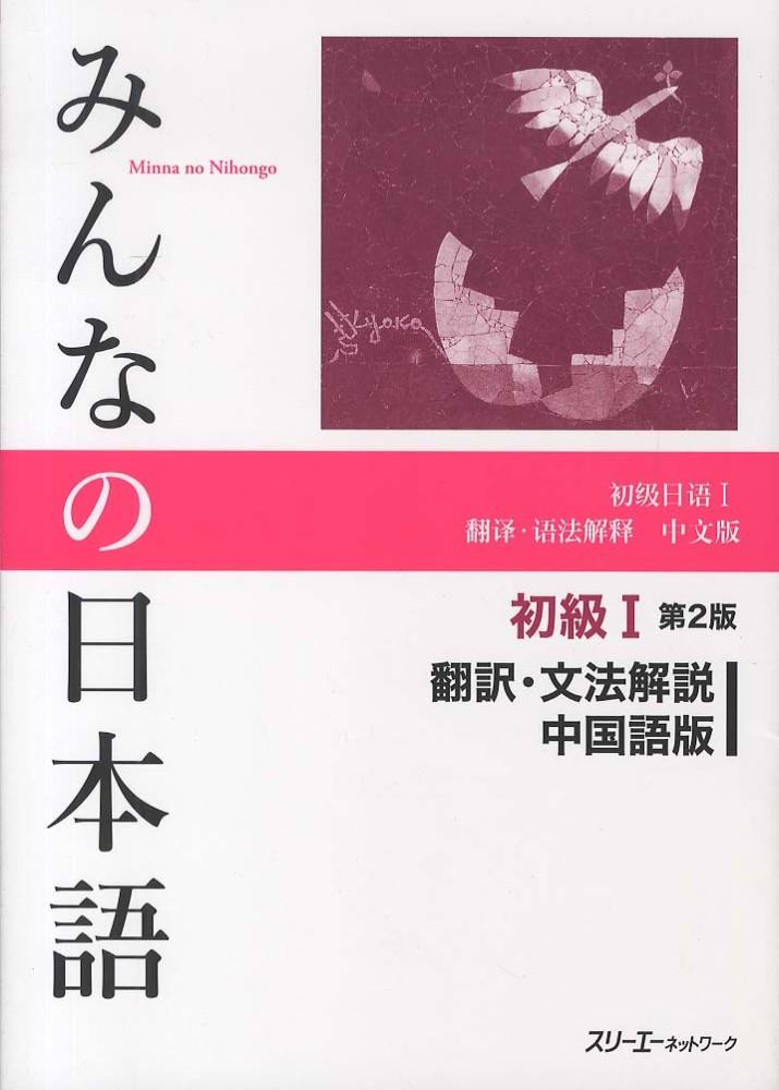 Link to an enlarged image of みんなの日本語初級1翻訳・文法解説中国語版(第2版)