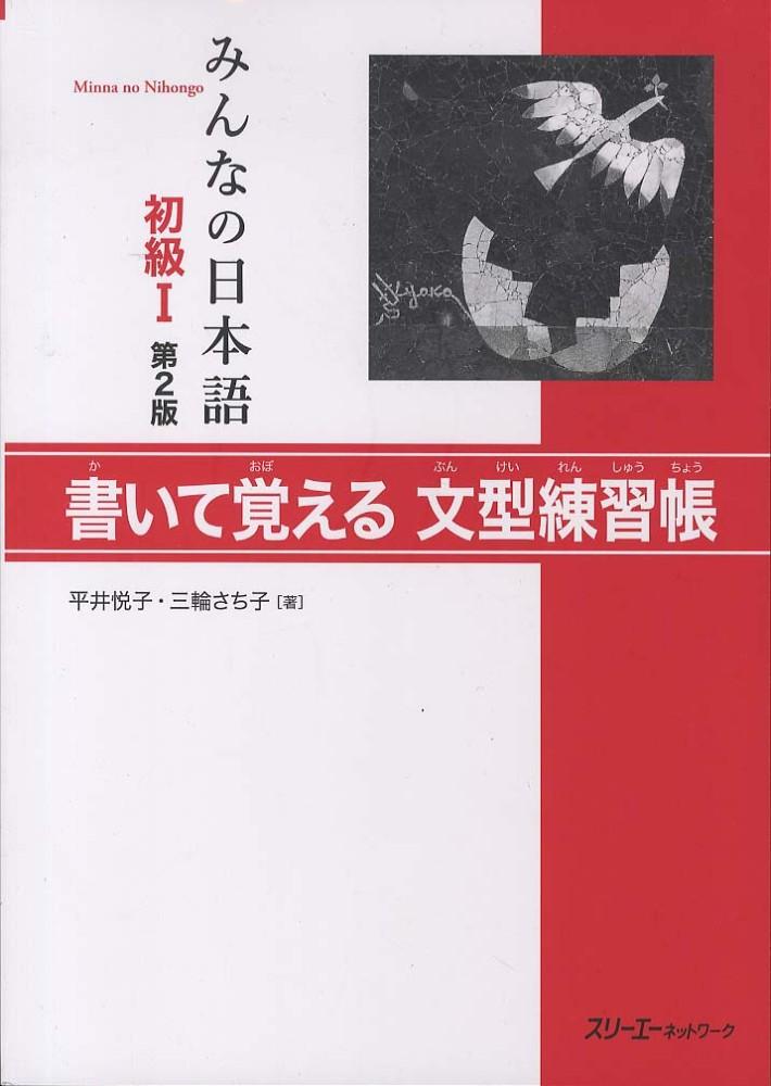 Sentence Pattern Workbook 9784883196074