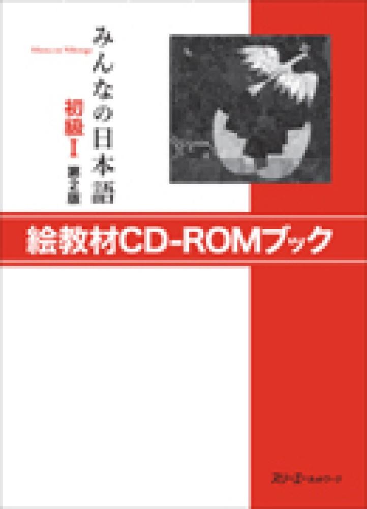 CD-ROM 9784883196128