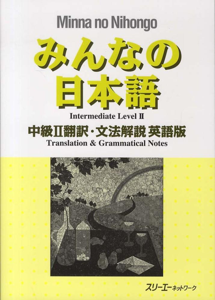 Minna no Nihongo Intermediate English Version 2