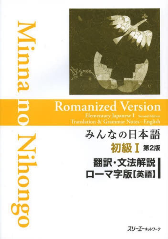 Supplementary Translation & Grammar Notes (Romanized Version) 9784883196296