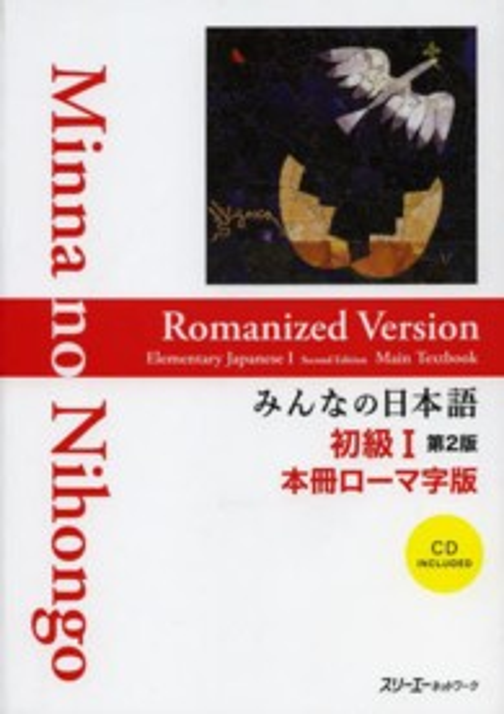 Textbook Romanized Version 9784883196340