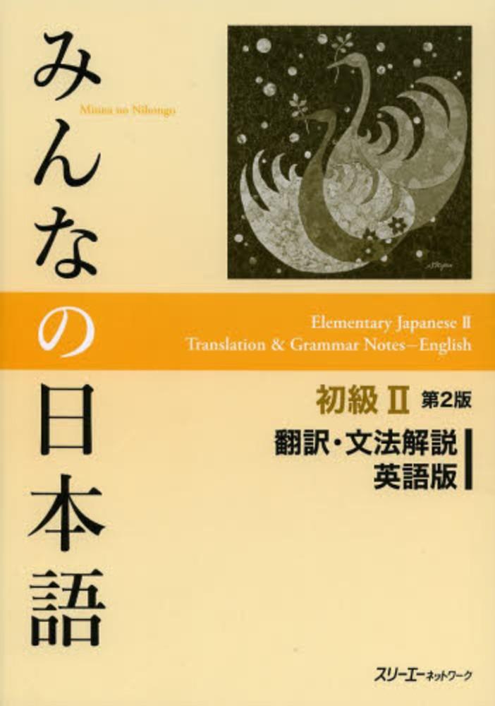 Link to an enlarged image of みんなの日本語初級2翻訳・文法解説英語版(第2版)