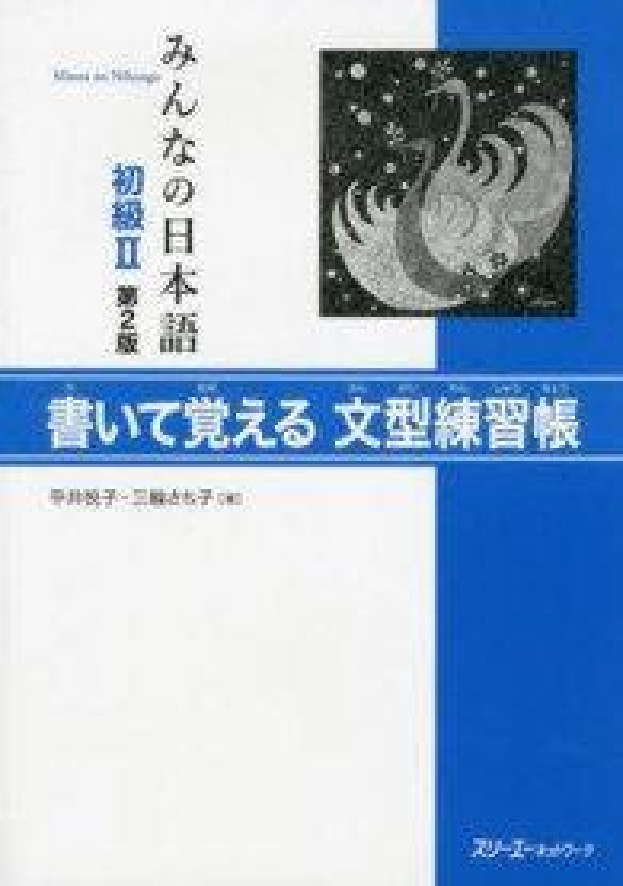Sentence Pattern Workbook 9784883196708
