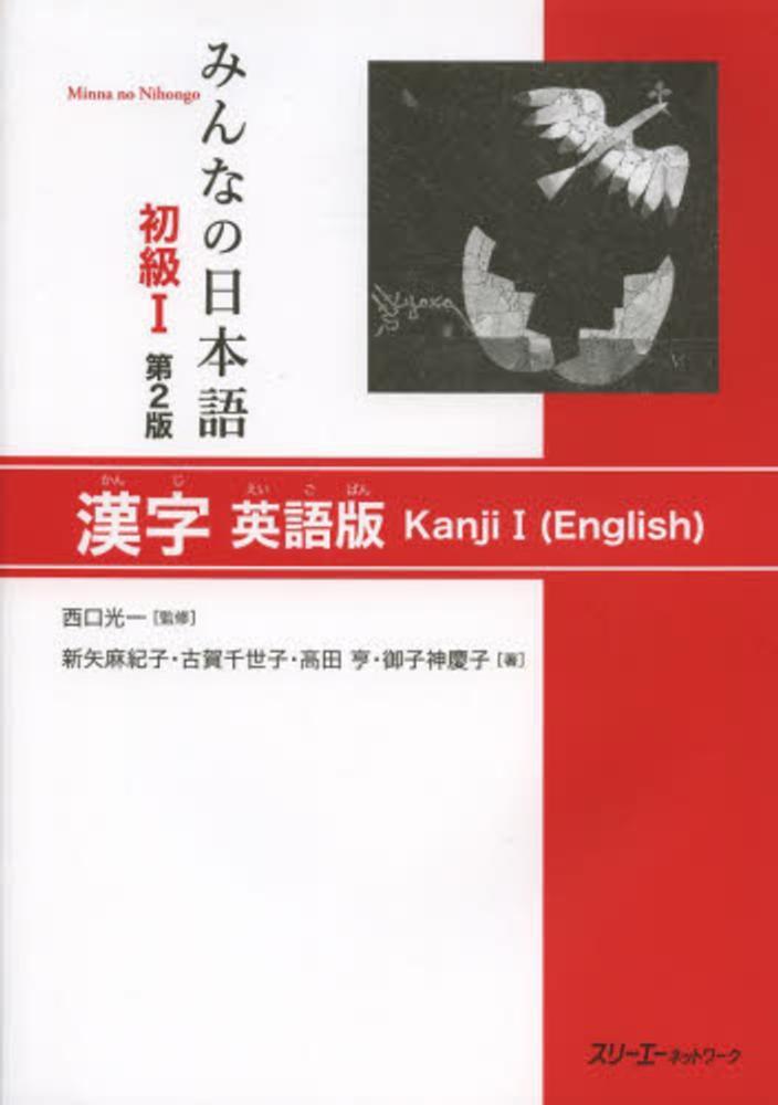 Kanji 9784883196838
