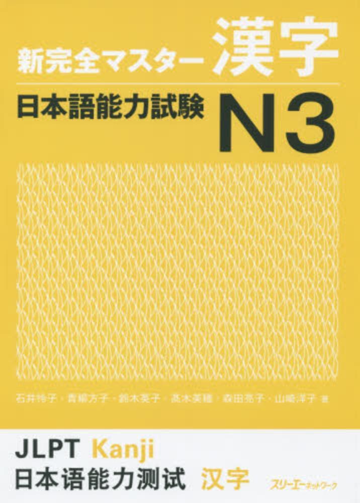 Japanese Learning Textbooks (JLPT N3 - N5) - Books