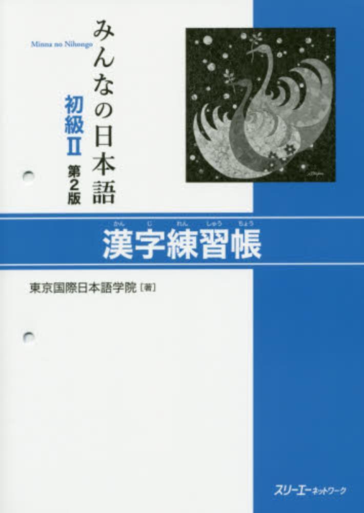 Kanji Workbook 9784883196937