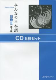 Link to an enlarged image of みんなの日本語初級2 CD(5枚セット)(第2版)(<CD>)