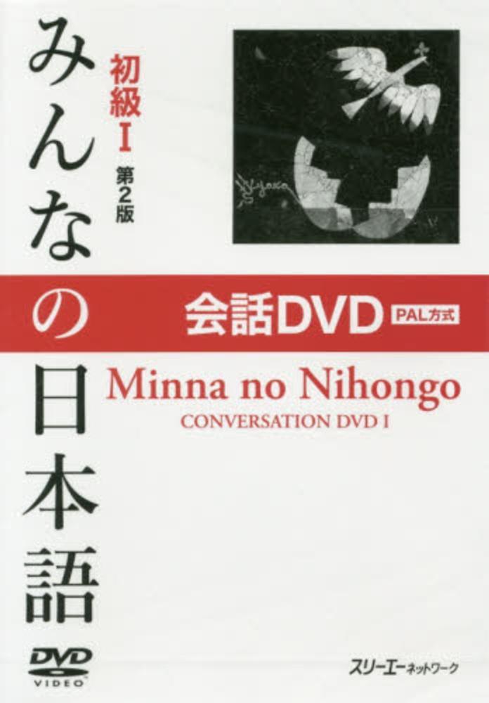 DVDs 9784883197309