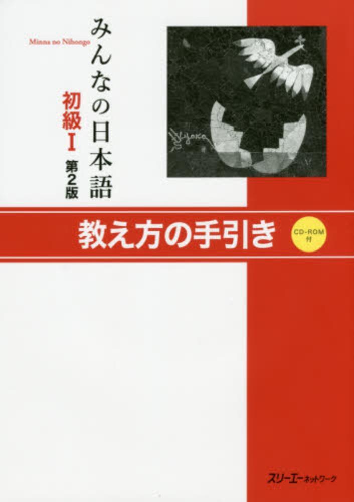 Teacher's Manual 9784883197347