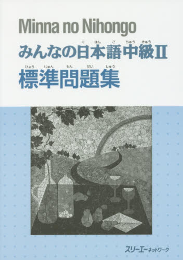 Workbook 9784883197378