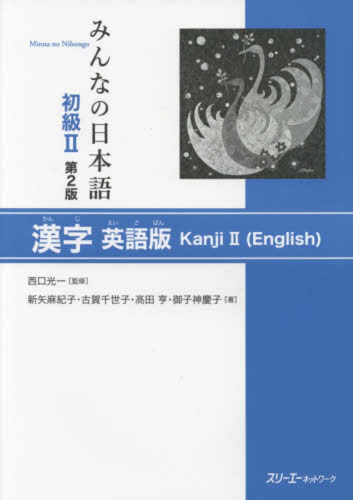 Kanji 9784883197446