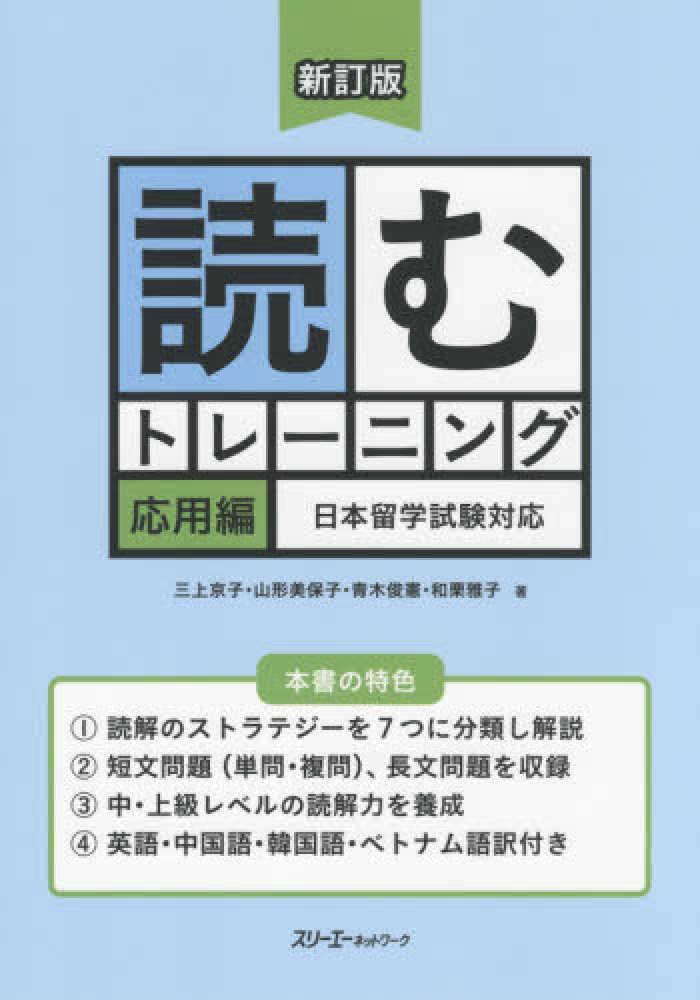 Link to an enlarged image of 読むトレ−ニング(新訂版)応用編-日本留学試験対応