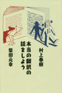 Link to an enlarged image of 本当の翻訳の話をしよう
