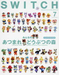 Link to an enlarged image of SWITCH<Vol.38 No.7(JUL>特集:みんなのあつまれみんなのどうぶつの森