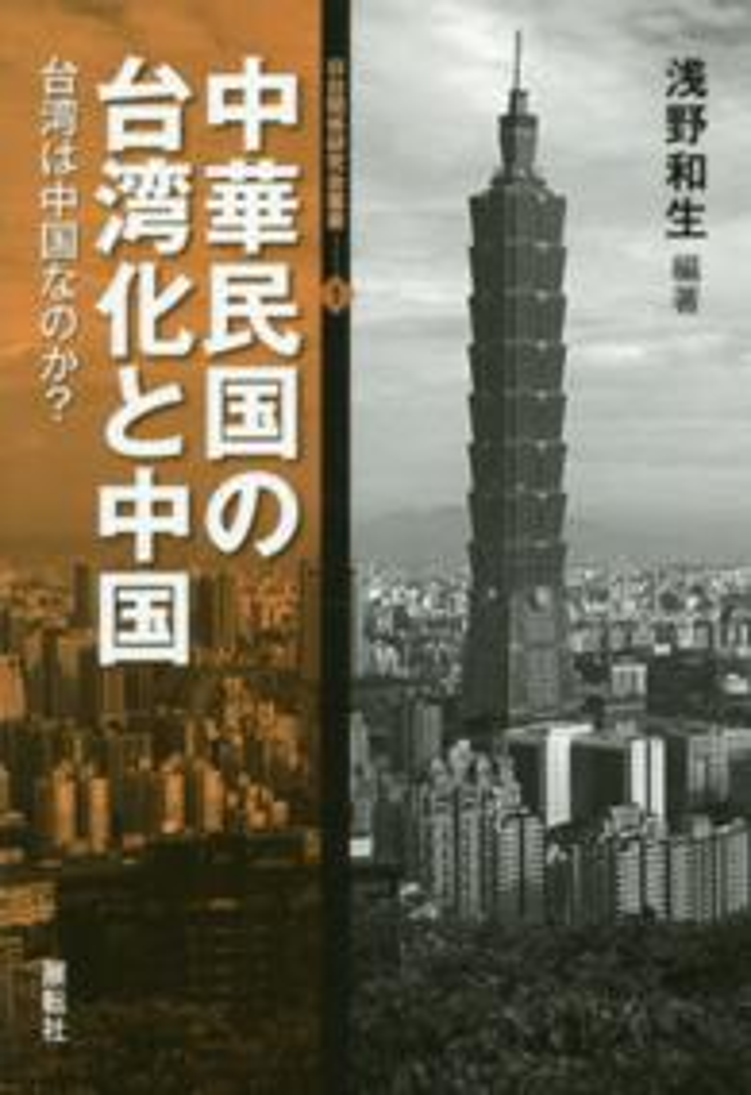 Link to an enlarged image of 中華民国の台湾化と中国-台湾は中国なのか? (日台関係研究会叢書)