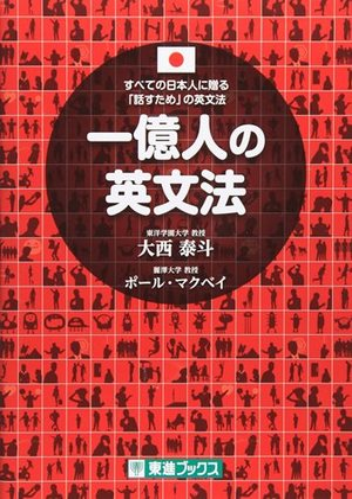 Link to an enlarged image of 一億人の英文法-すべての日本人に贈る−「話すため」の英文法 (東進ブックス)