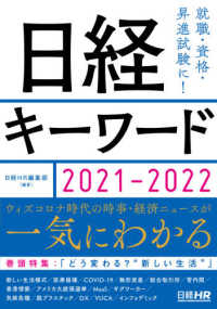 Link to an enlarged image of 日経キ−ワ−ド<2021−2022>