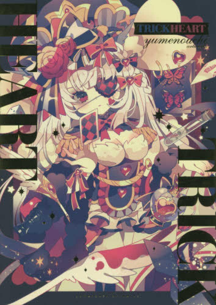 Trick Heart - Yumenouchi Artworks