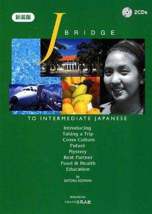Intermediate Japanese 9784893587633